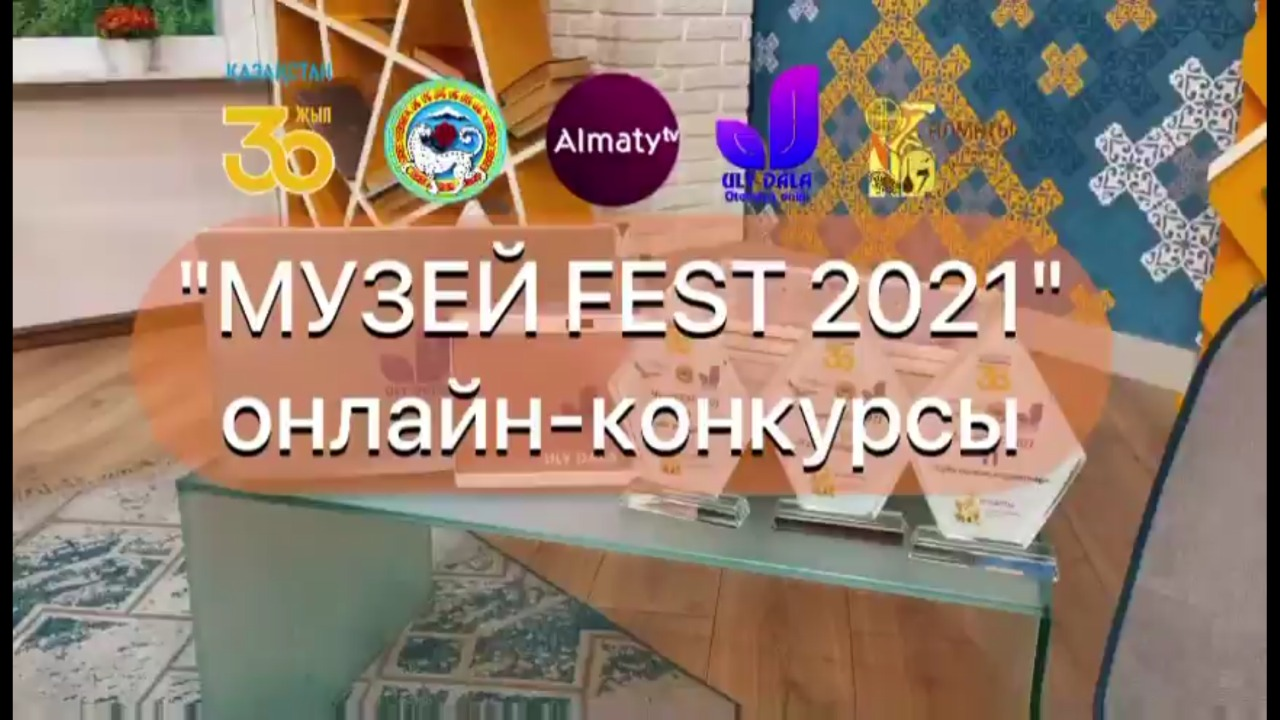 Results of the republican online campaign «MuzeyFEST-2021»