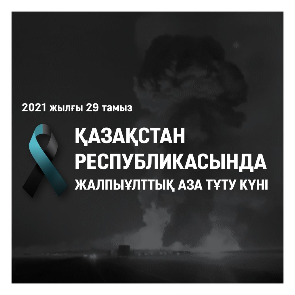 August 29, 2021 — Day of national mourning in the Republic of Kazakhstan