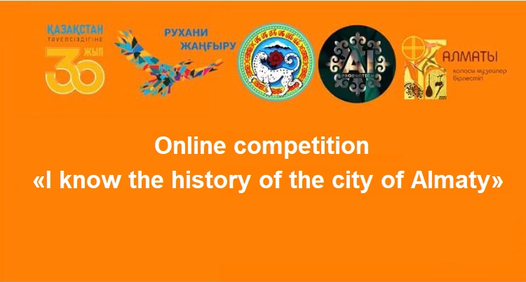 The online competition «I know the history of the city of Almaty» has been announced