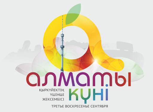 On the eve of the 30-th anniversary of Independence of the Republic of Kazakhstan, on the occasion of the Day of the city of Almaty — the golden cradle of our Independence, in the museums of the State Enterprise «Association of the Museums of Almaty» of the Department of Culture of Almaty the action «Handing out  — Aport apples» was held.